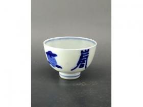 青花福寿纹茶盏
