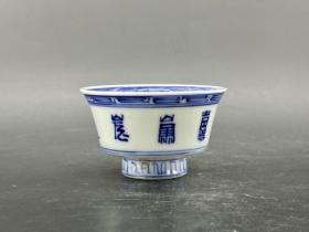 青花寿字纹茶盏